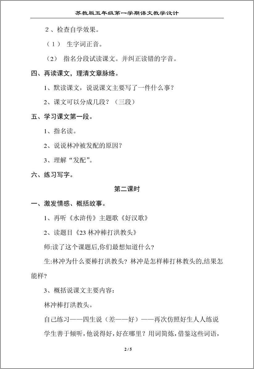 苏教版五语文味道上册:《23,林冲棒打洪年级》教学设计月亮的教头教学设计简约图片