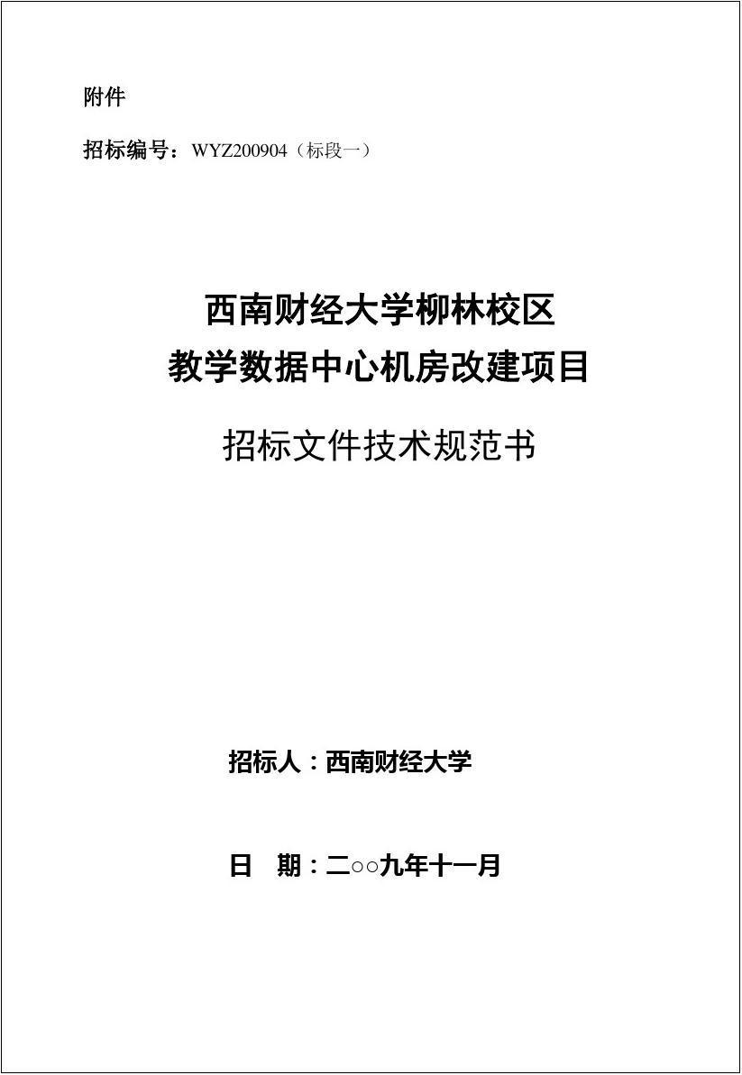 机房工程招标文件( 技术规范书)