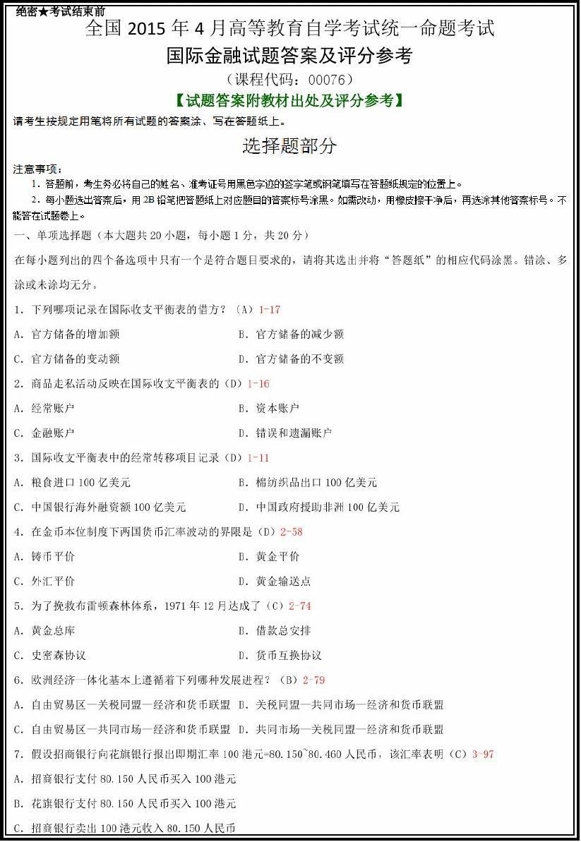 自考可以跨省吗 可以报考外省的院校吗   广东自考专升本报名