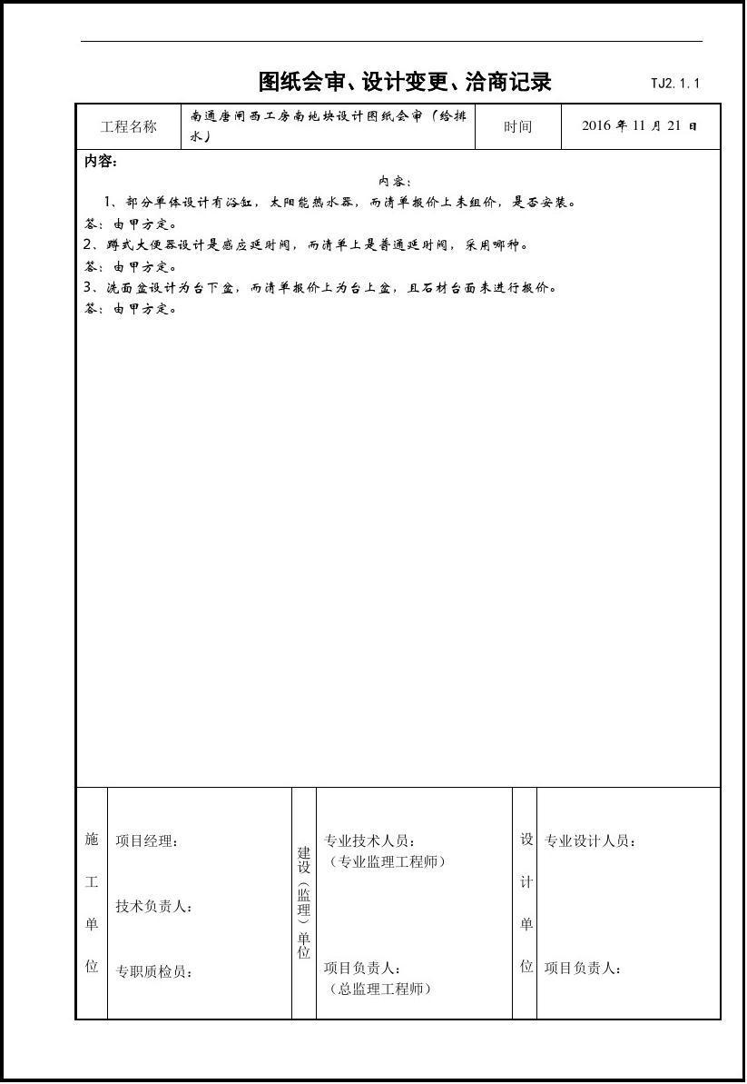 审范文_1.1图纸会审,设计变更,洽商记录