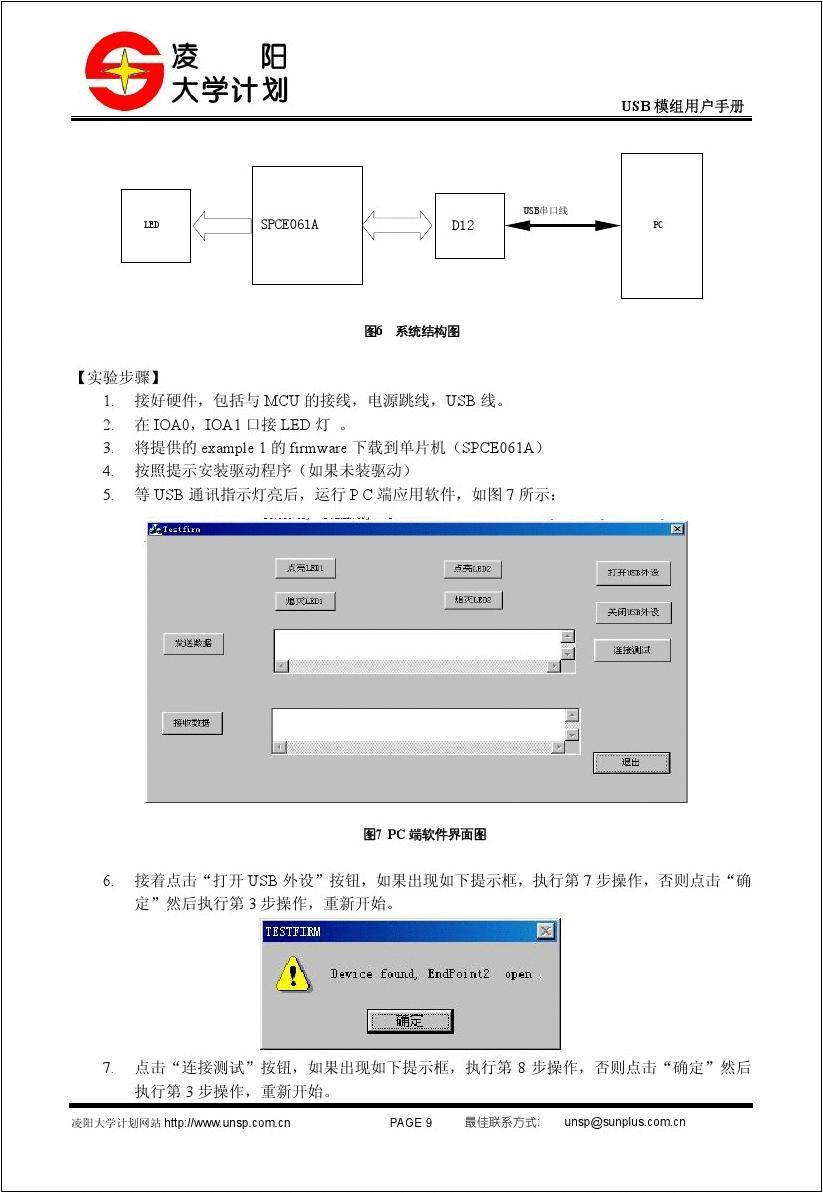 http://www.51wendang.com/pic/24c3e18321daf40cdfa8954a/2-1038-jpg_6_0_______-736-0-0-736.jpg_凌阳大学计划网站 http://www.wendangwang.com