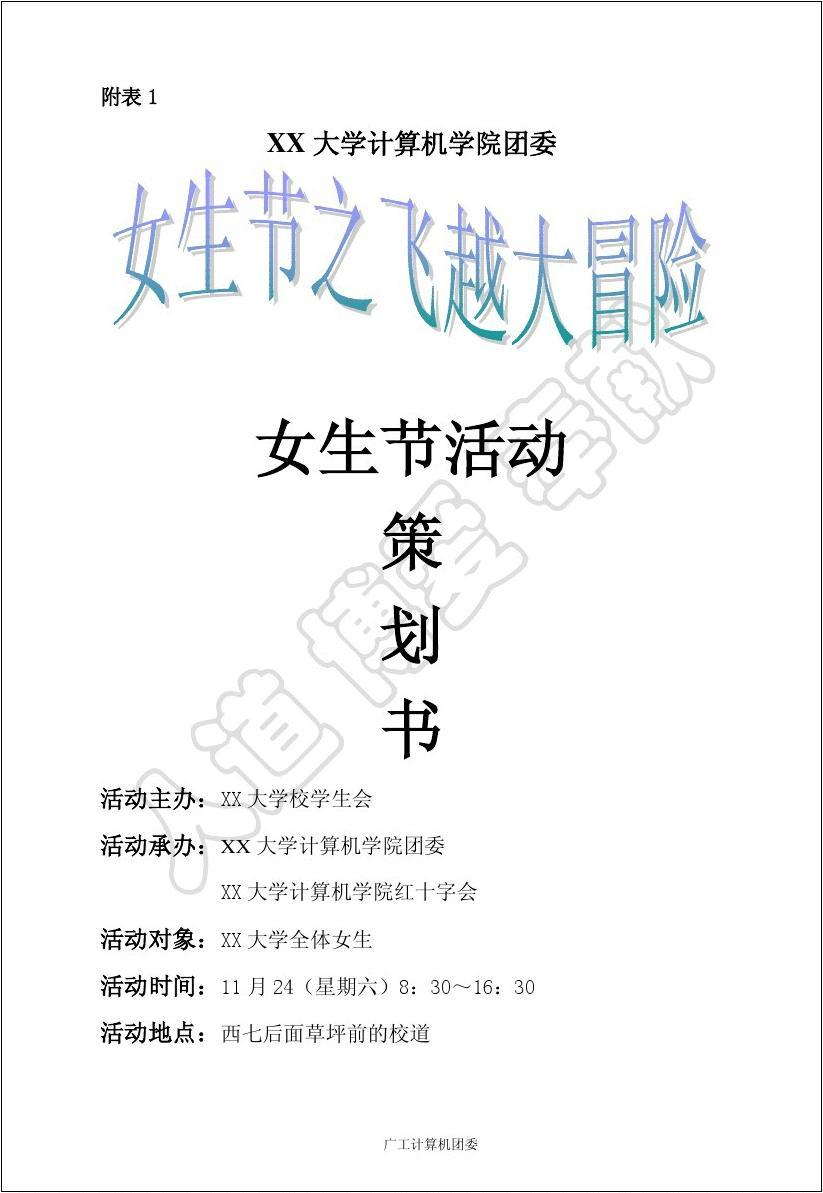 女生节活动策划铜陵学院女生图片