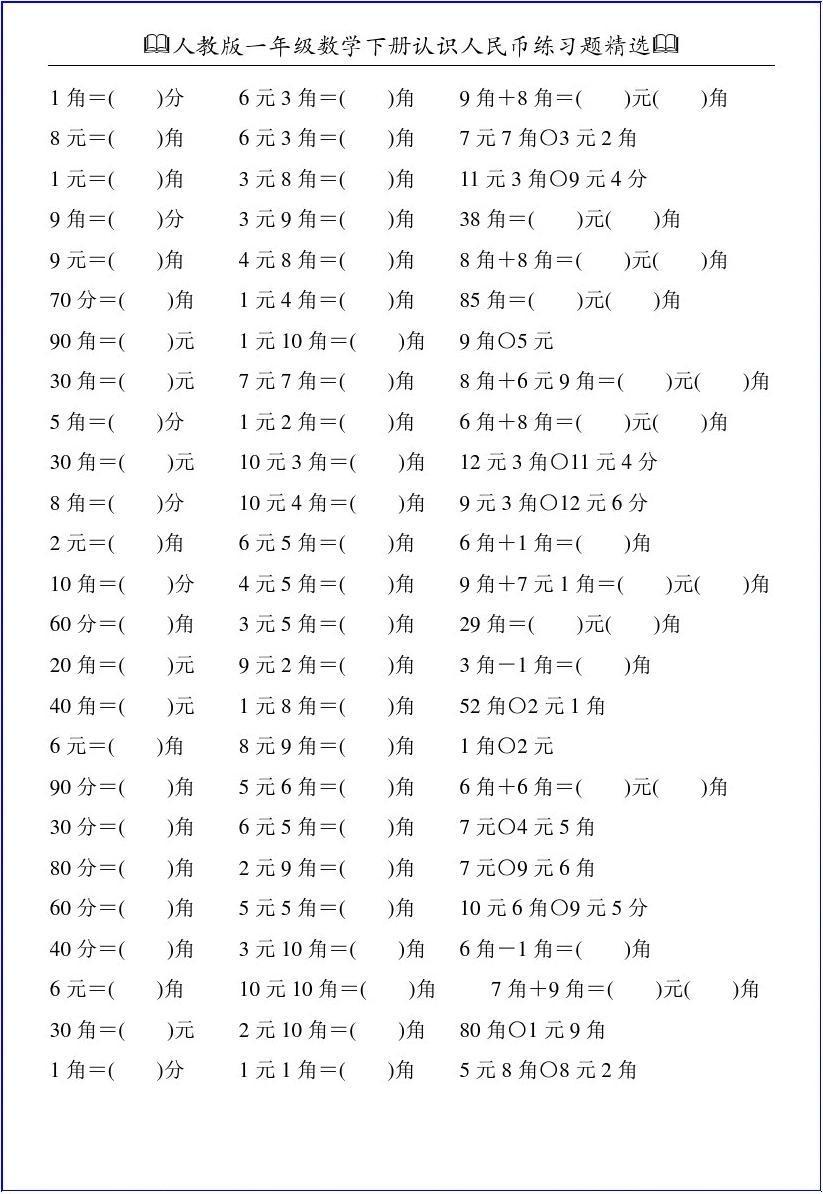 小学版一年级数学答案认识人民币练习题精选129逻辑下册题人教阳浦图片