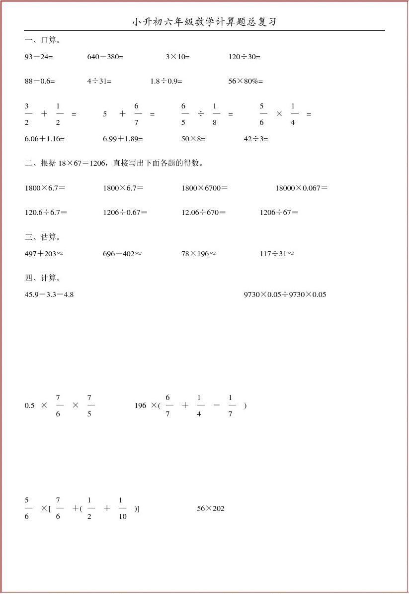 小升初六年级数学计算题总复习56答案