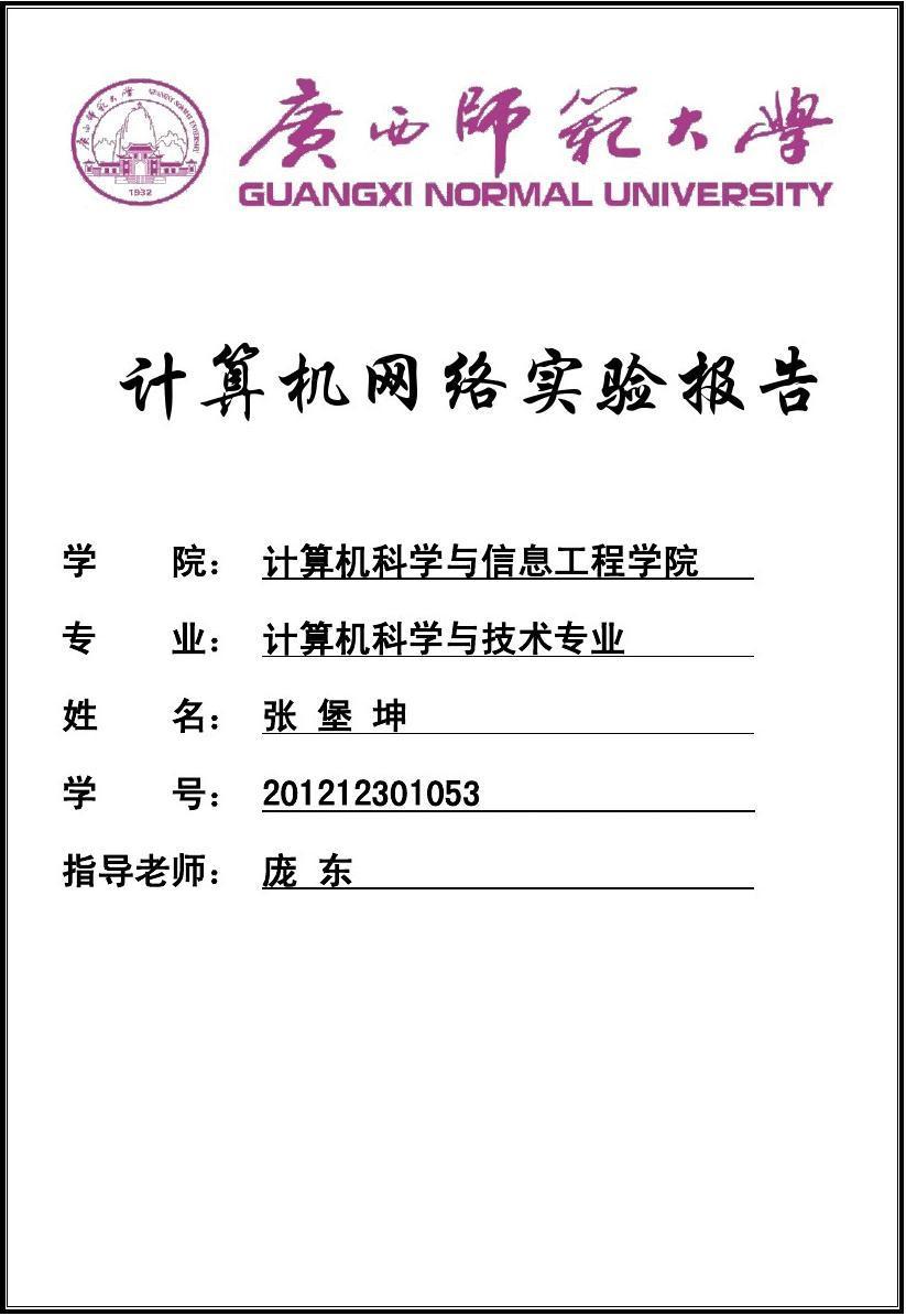 广西师范大学论文封面