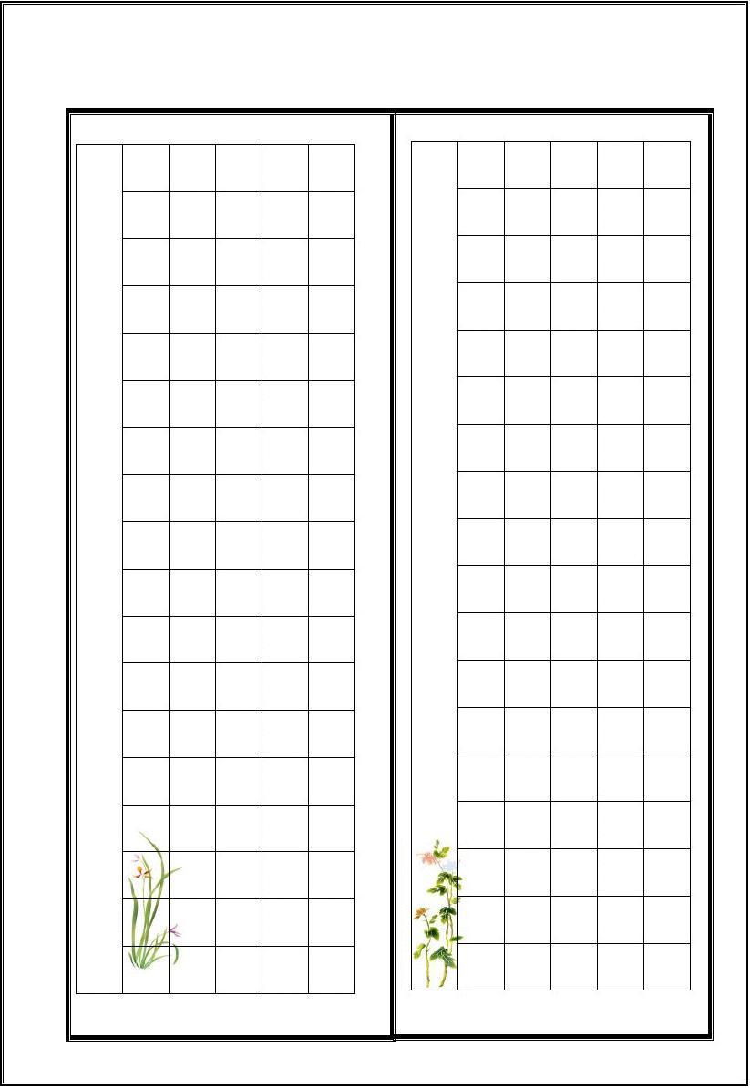 >> 文章内容 >> 硬笔书法专用作品纸  硬笔书法专用纸格式从左往右图片