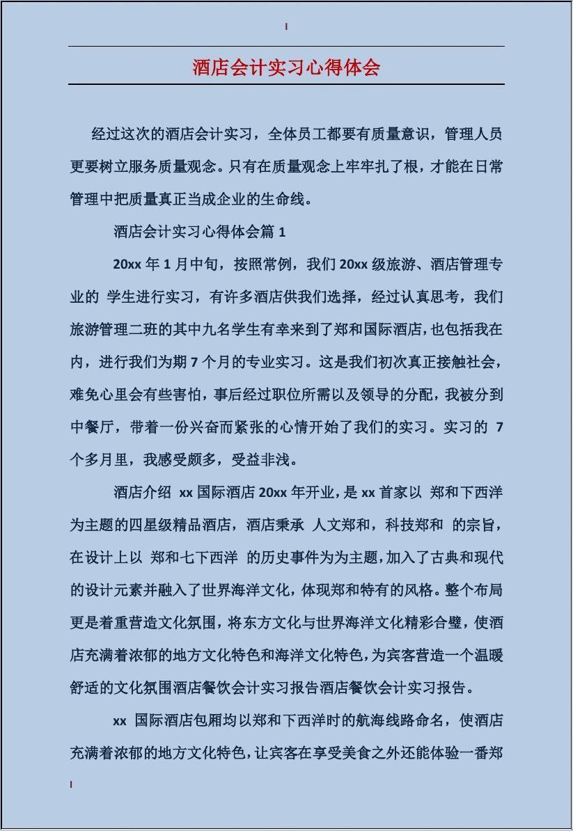会计实验报告总结_酒店会计实习心得体会