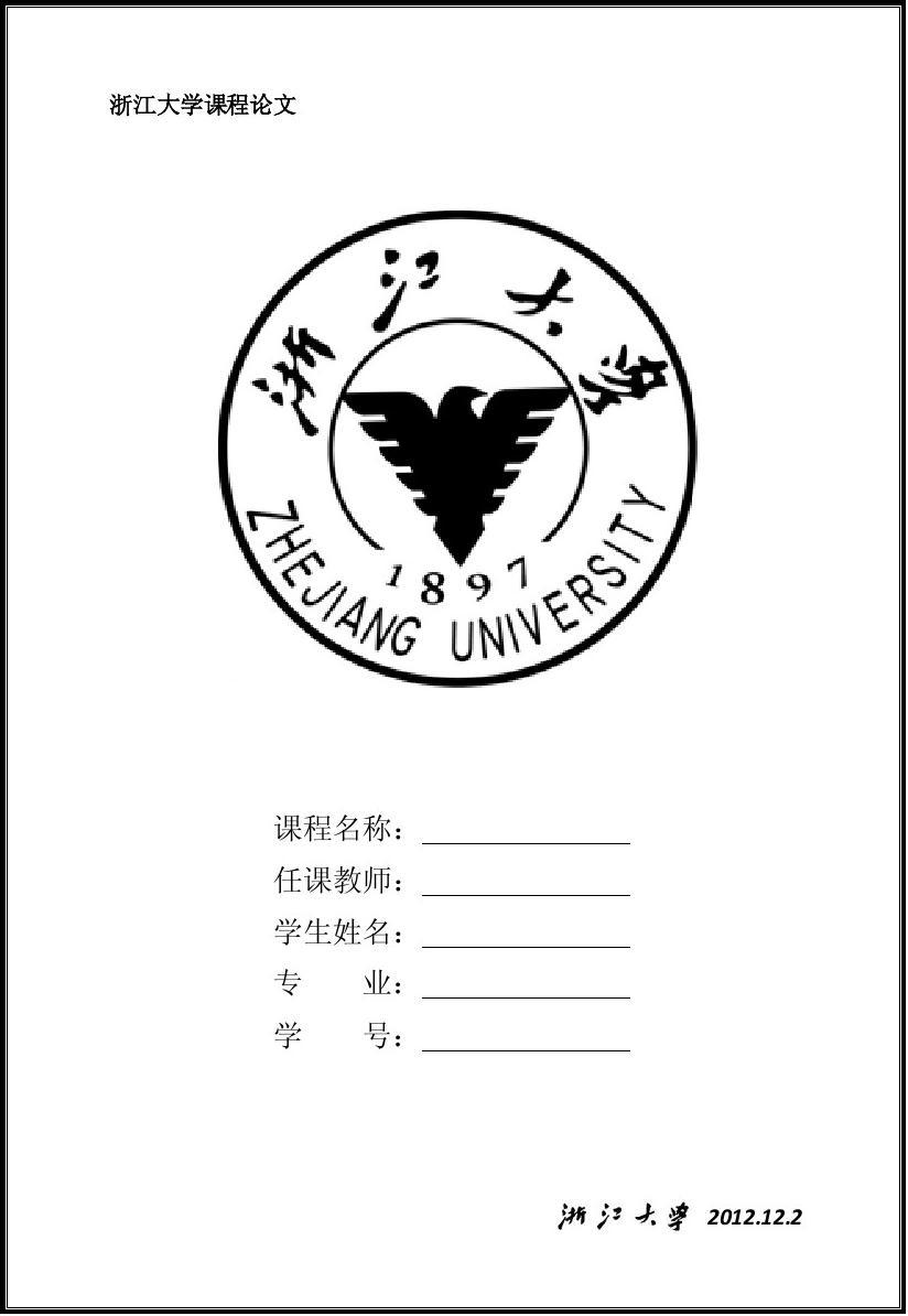 浙江大学课程论文封面