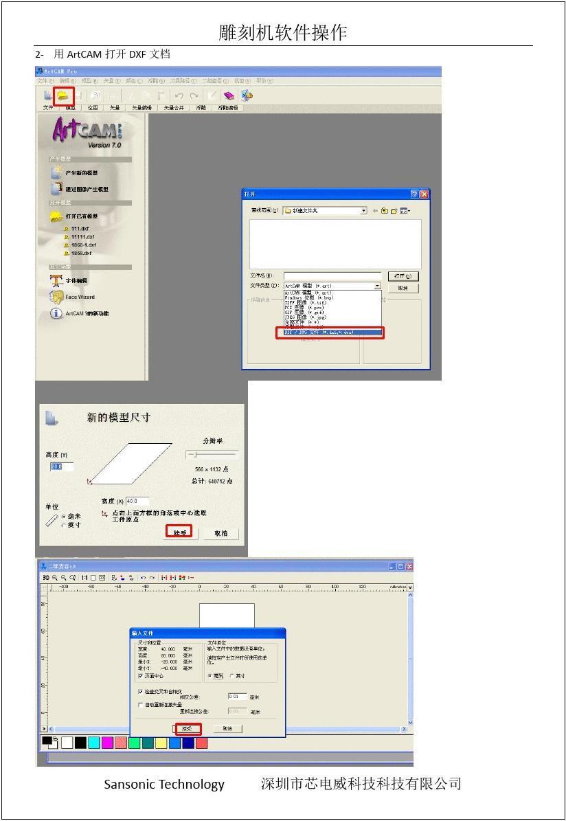 雕刻机绘图软件_雕刻机绘图软件_电脑雕刻机绘图软件