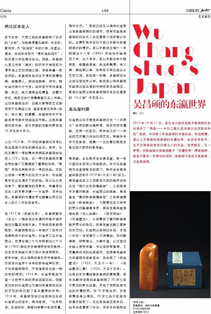 吴昌硕的东瀛世界_张翀