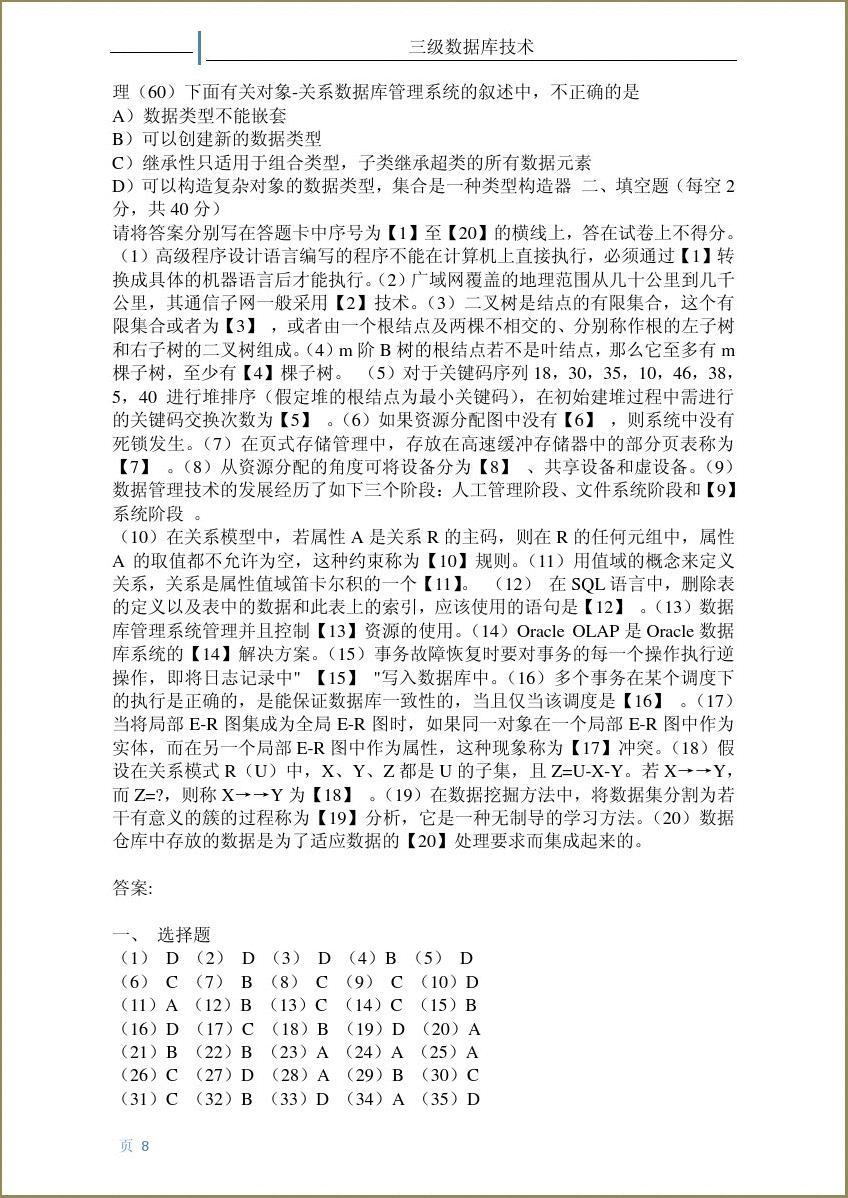 全国计算机等级考试三级数据库笔试试题及答案(20032010)