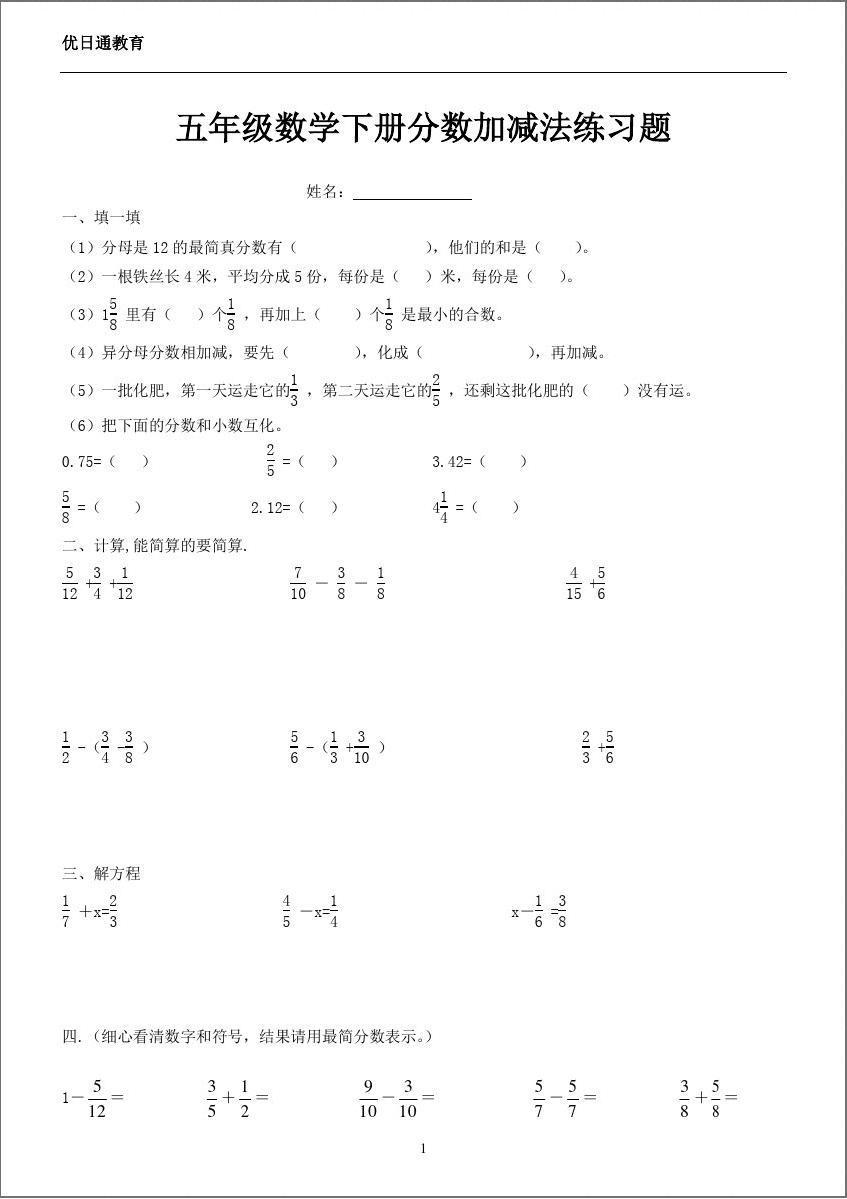 北师大五年级数学题_北师大版五年级数学下册分数加减法练习题答案