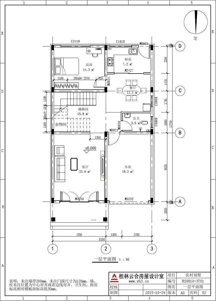 9三层半农村自建房别墅建筑设计图平面图户型图布局参考图建筑方案图