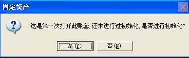 用友软件账套之间固定资产卡片导入步骤