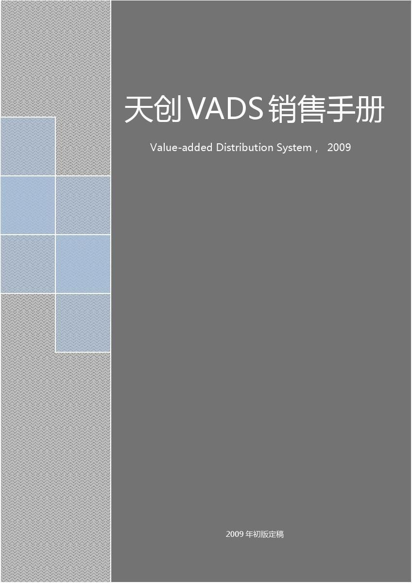 VADS手册定稿