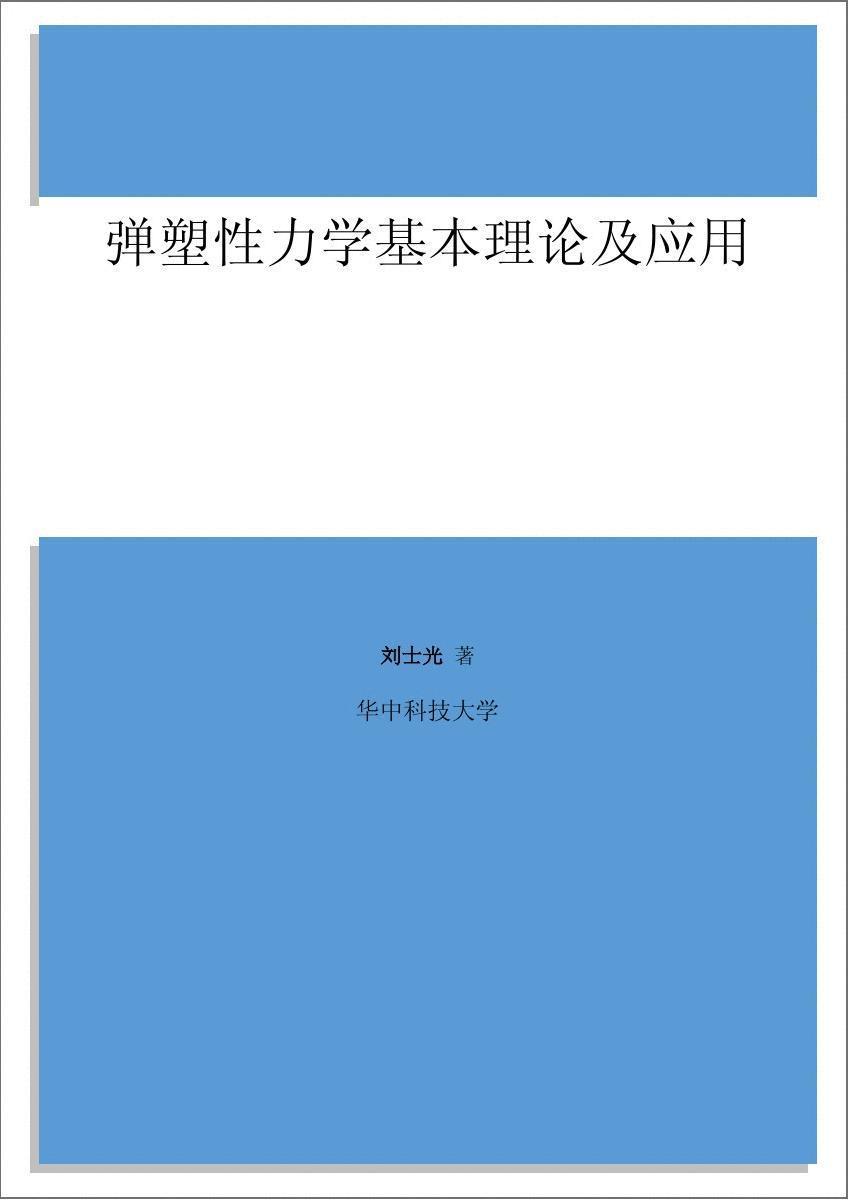 弹塑性力学引论习题_弹塑性力学基本理论及应用 刘士光著_文档下载