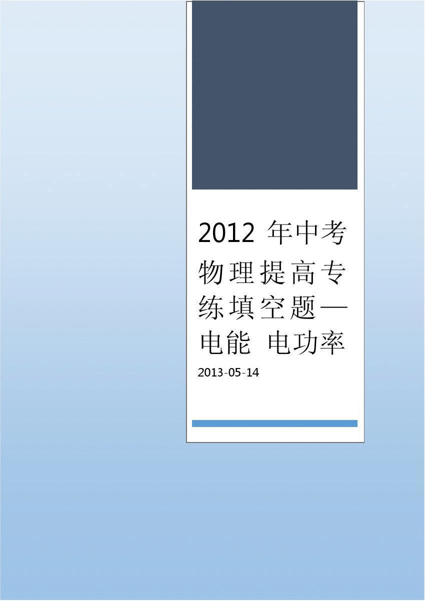 2012年中考物理提高专练填空题—电能 电功率