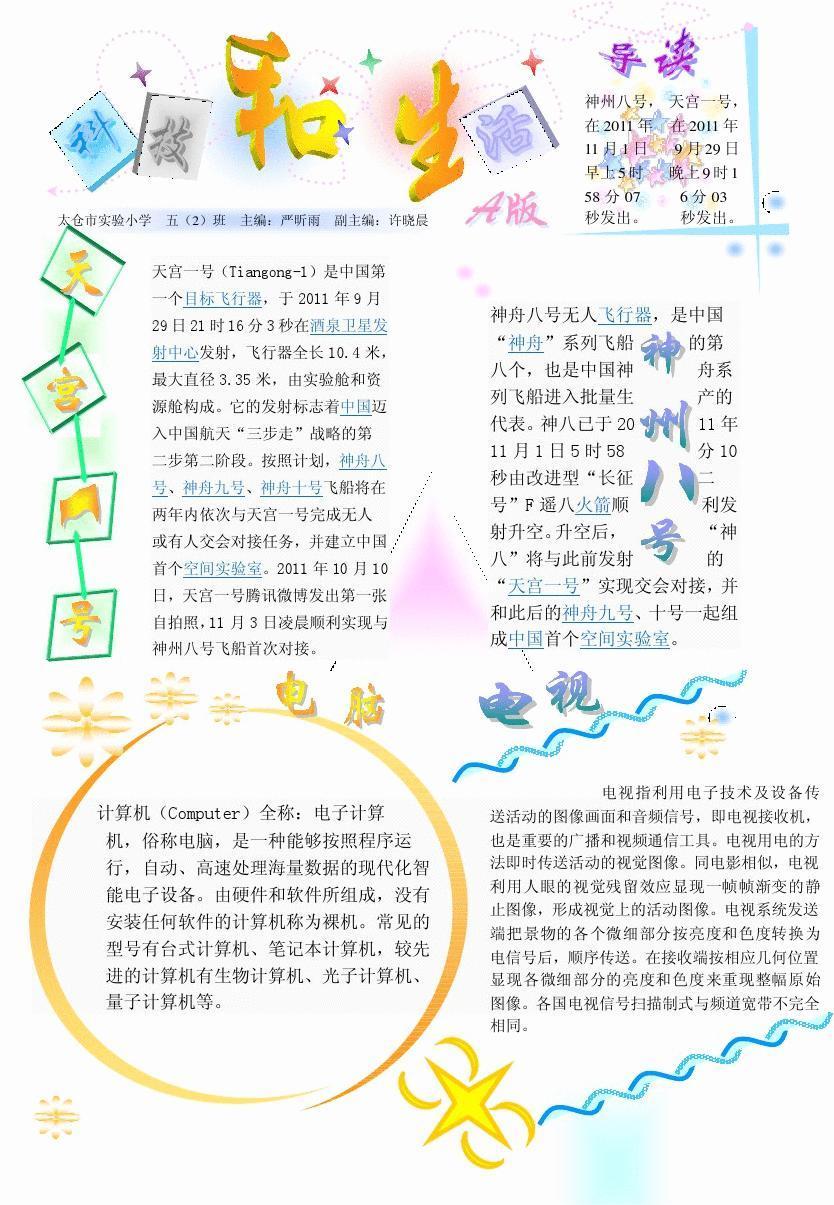 电脑小报素材模板2_word文档在线阅读与下载_无忧文档图片