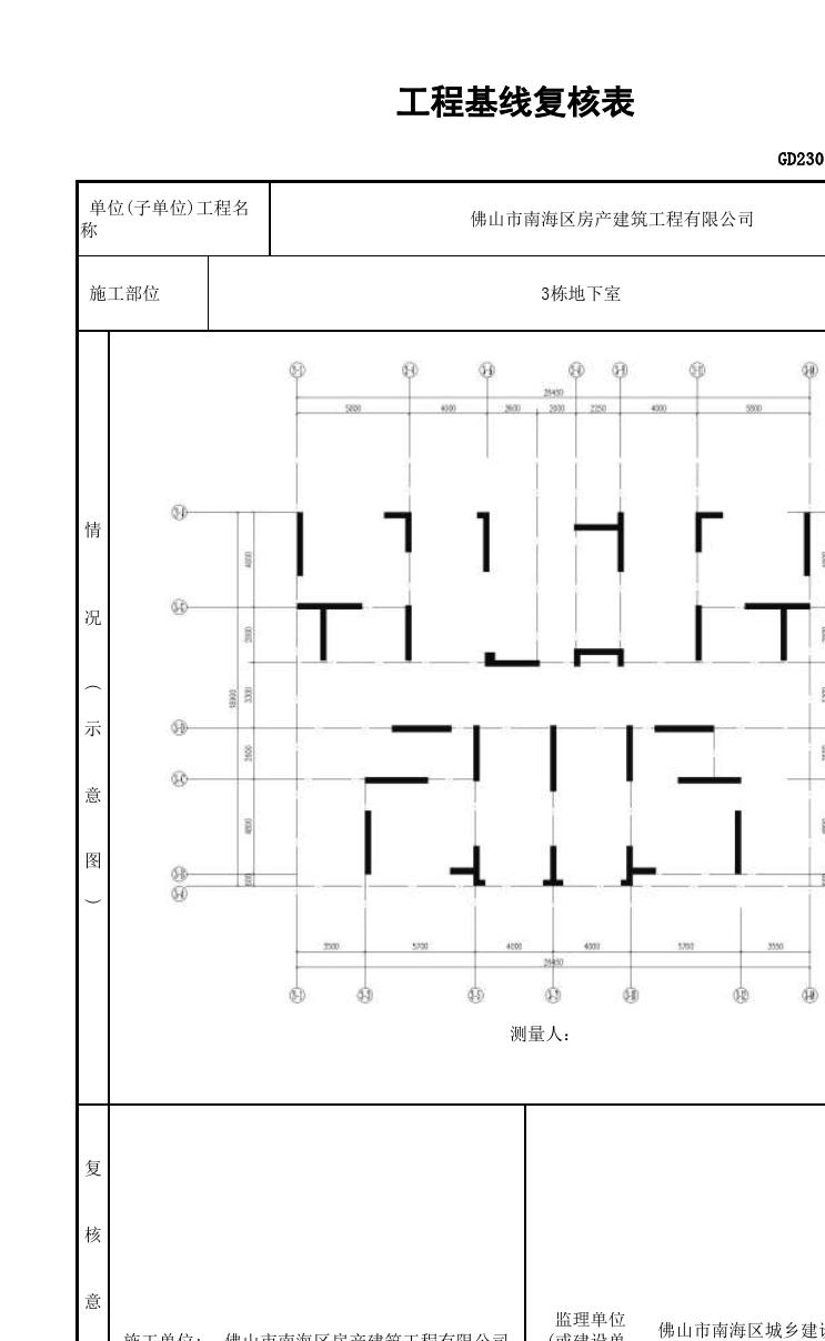 1工程基线复核表GD2301001
