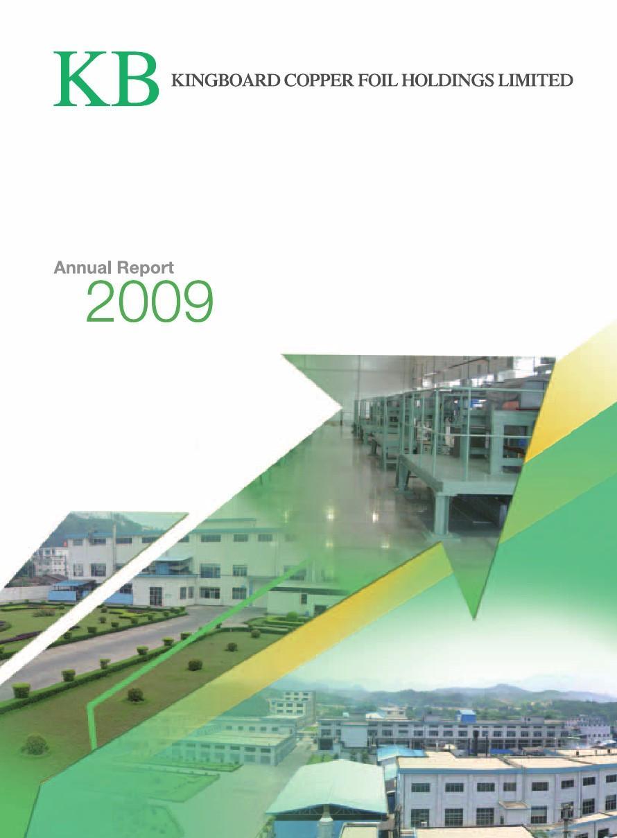 建韬铜箔2009年报
