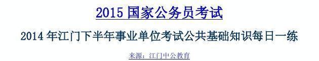 2014年江门下半年事业单位考试公共基础知识每日一练答案