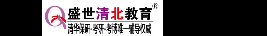 2015年清华大学应用经济学考博(五道口金融学院)参考书、真题、报录比、复试分数线、招生专业目录