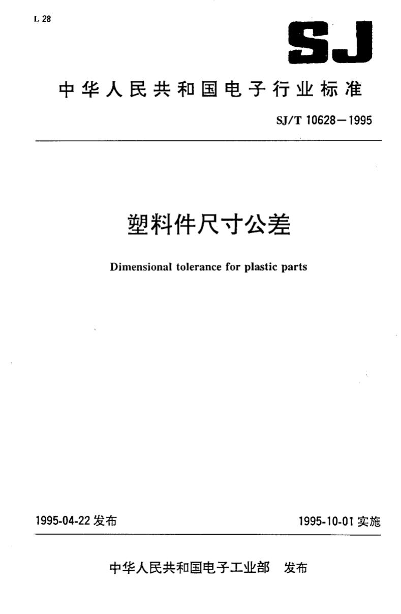 SJT 10628-1995 塑料件尺寸公差