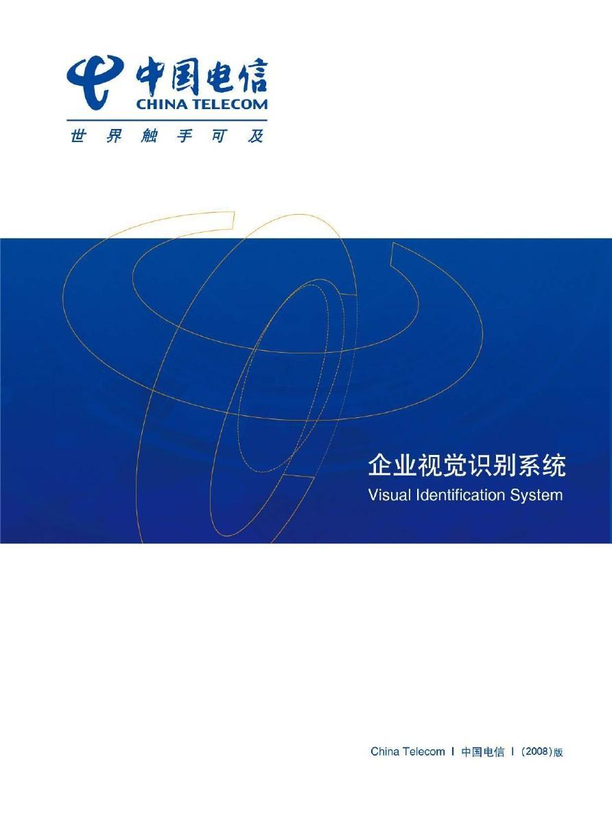 中国电信企业VI规范
