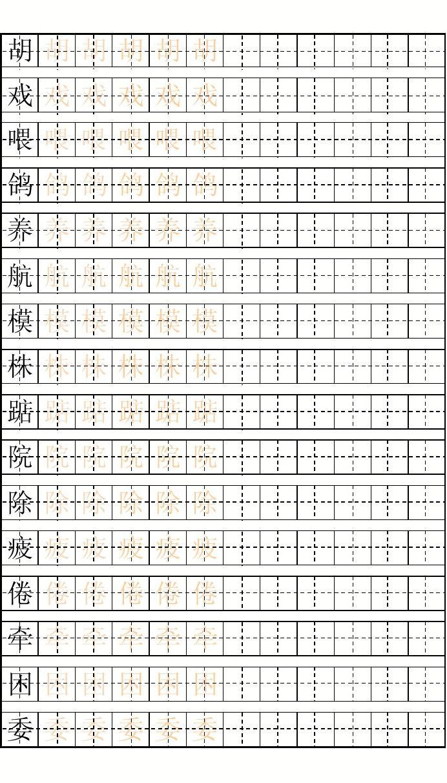 生字版二语文上影视人教练字田字格1年级v生字与包装设计是什么图片