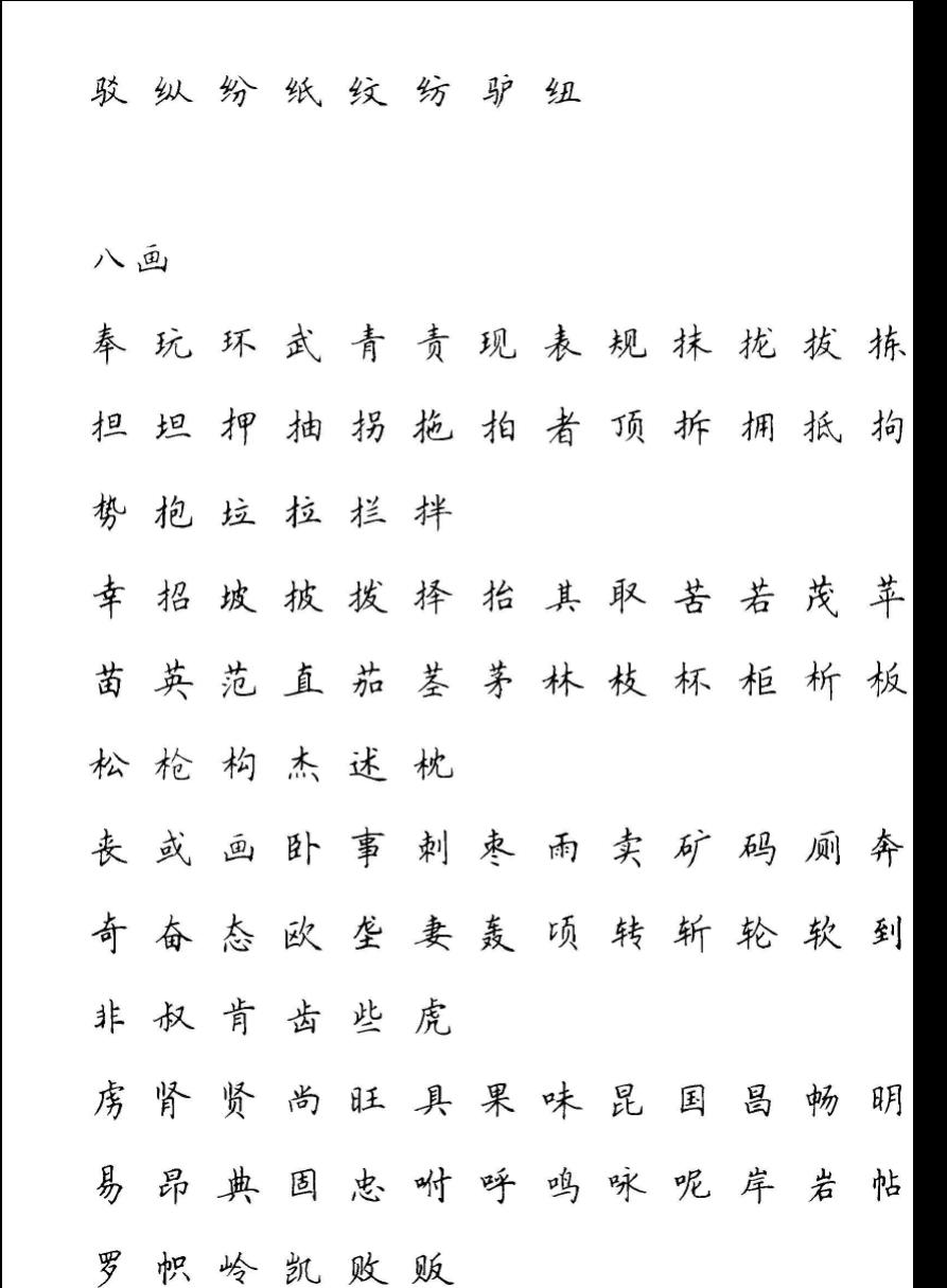 庞中华行书钢笔字帖 硬笔楷书笔画 钢笔字贴 硬笔书法口诀 的相关文档图片
