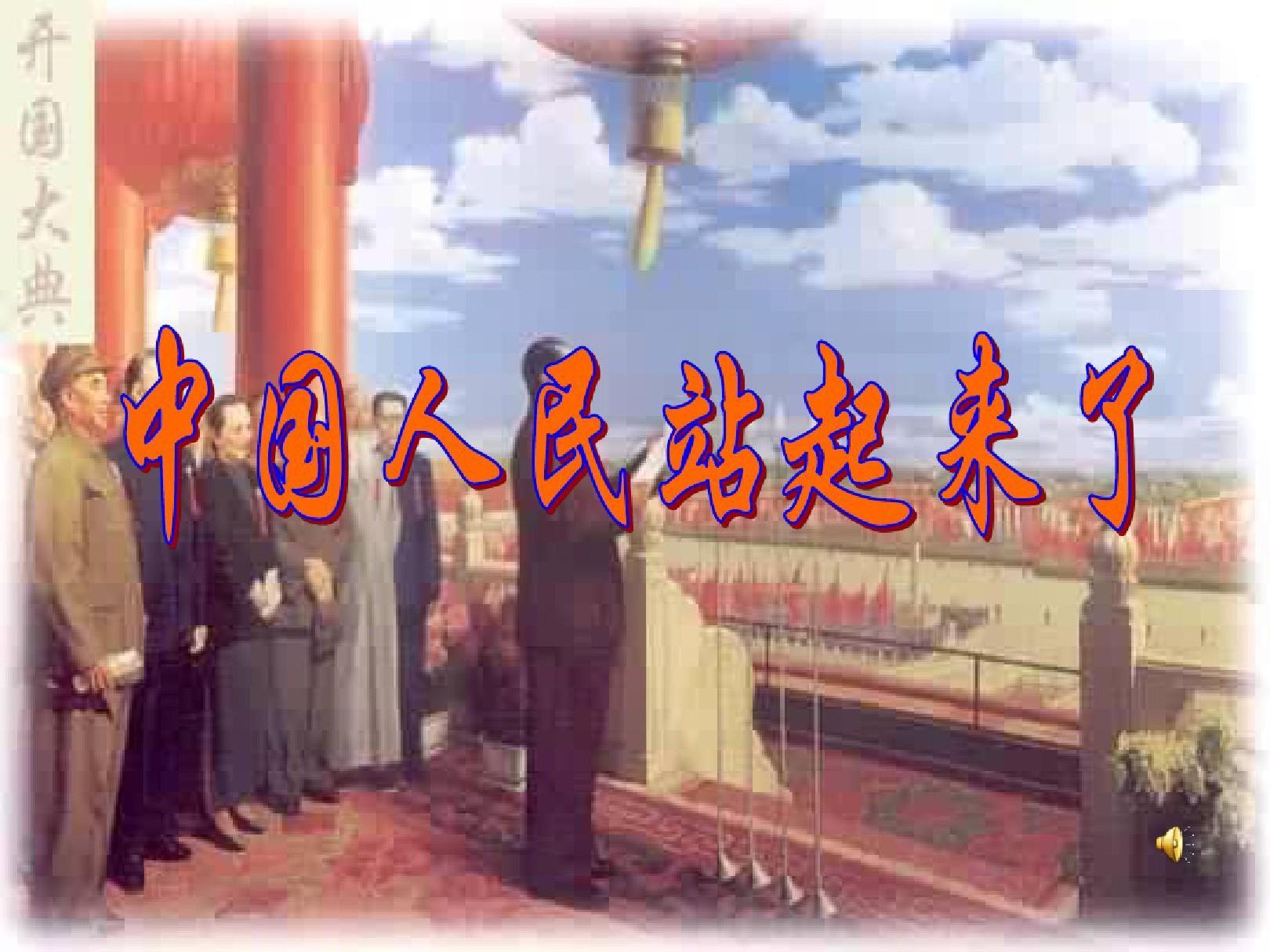 帝国主义和一切反动派都是纸老虎。毛泽东(精)