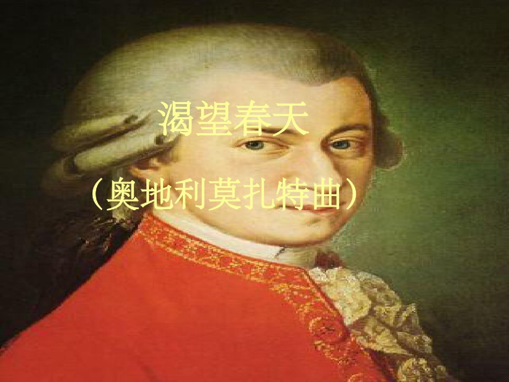 湘教版音乐五年级下册《渴望春天》1完整