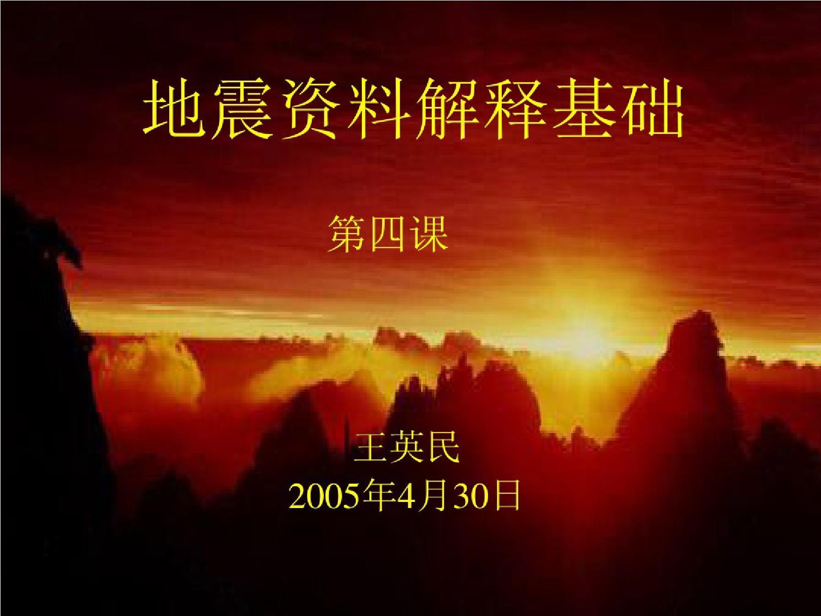 地震资料解释基础(王英民)第4课——地震层序分析剖析