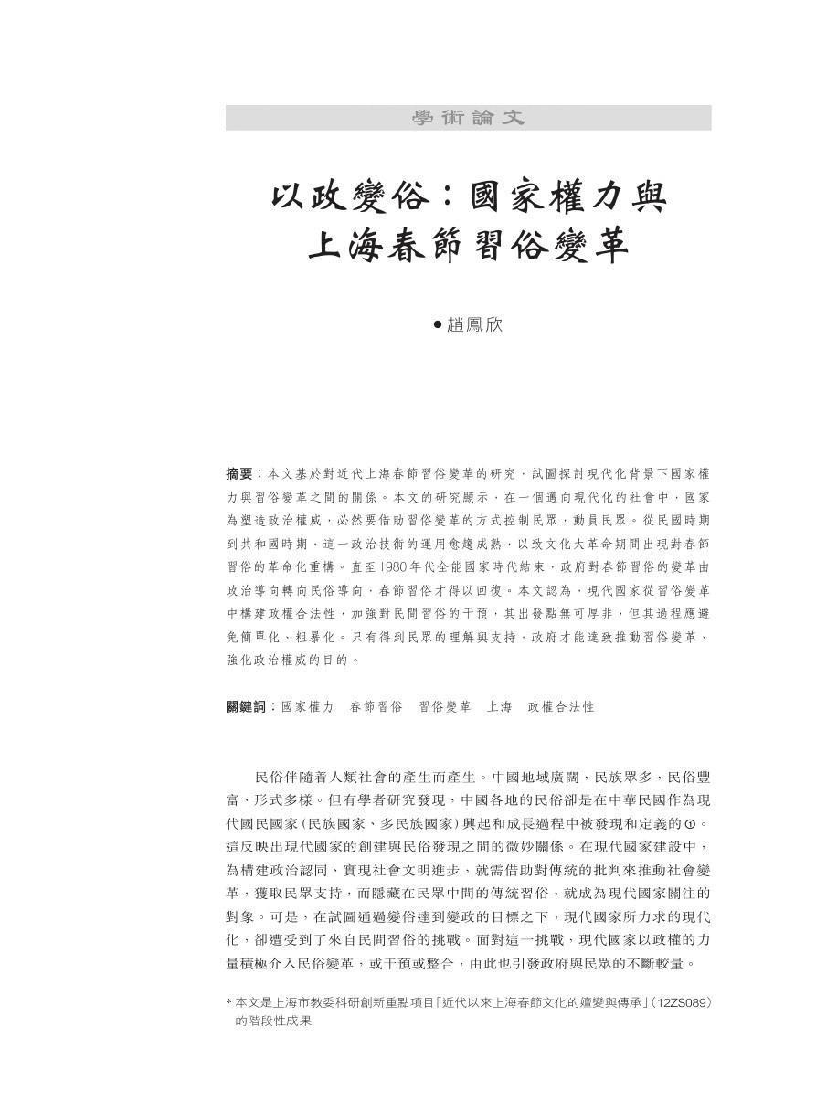 以政变俗:国家权力与上海春节习俗变革(原文发表于香港中文大学《二十一世纪》2015年4月号)
