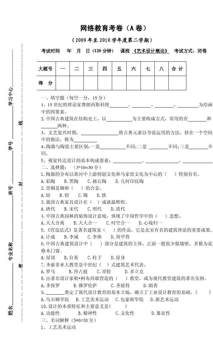 园林艺术概论答案_艺术设计概论A卷与答案_文档下载