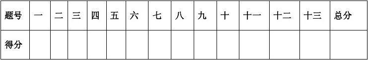 2011—2012学年上册四年级语文期中测试卷