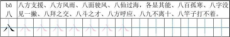 小学一年级汉字练习帖(打印版)