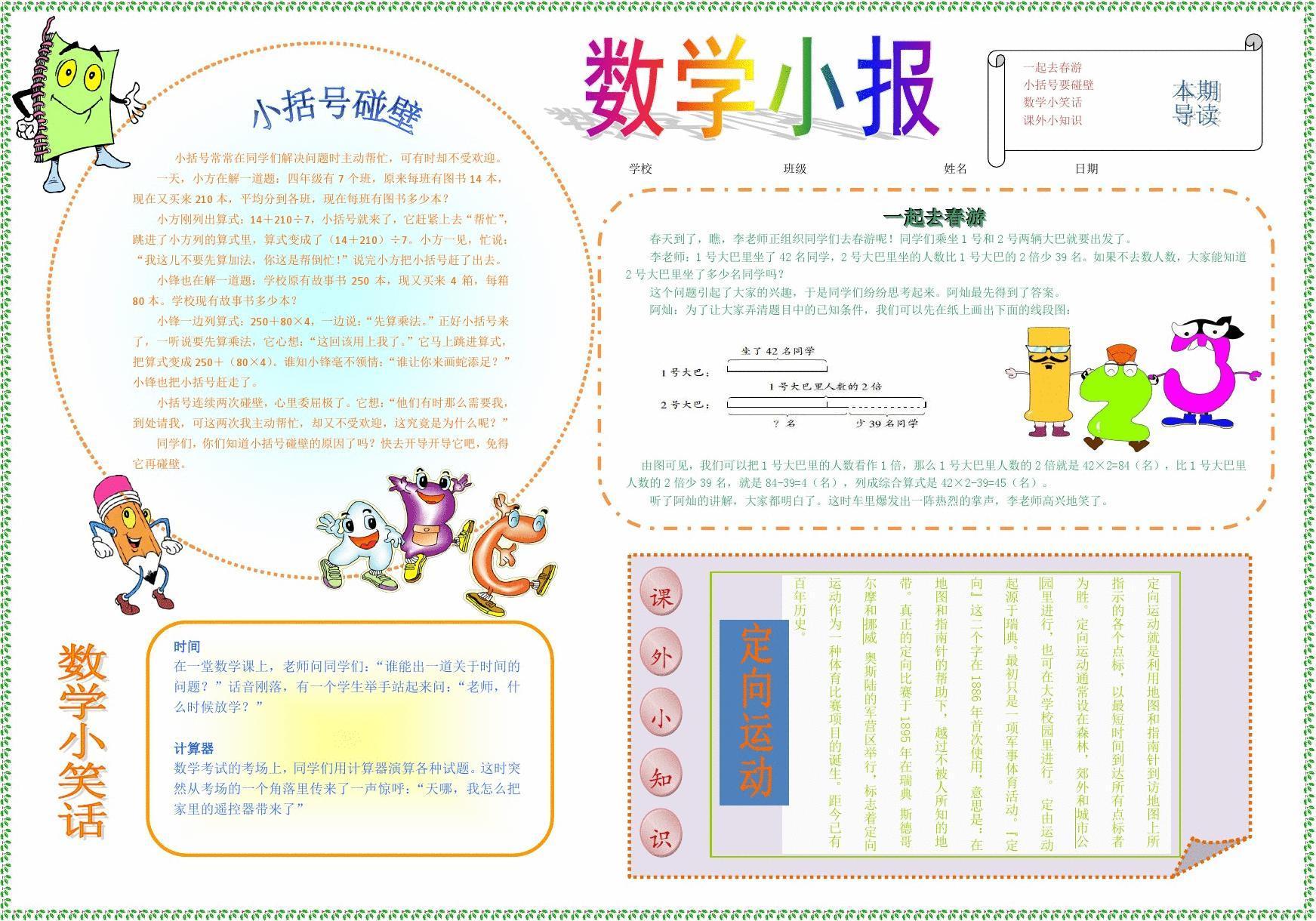数学小报142a3数学电子小报成品,数学手抄报模板,数学