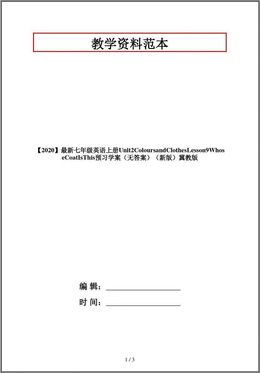 【2020】最新七年级英语上册Unit2ColoursandClothesLesson9WhoseCoatIsThis预习学案(无答案)(新版)冀教