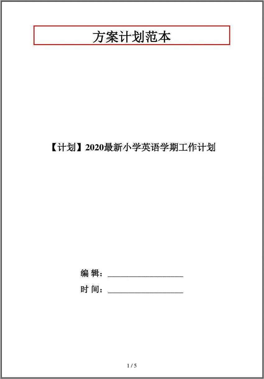 【计划】2020最新小学英语学期工作计划
