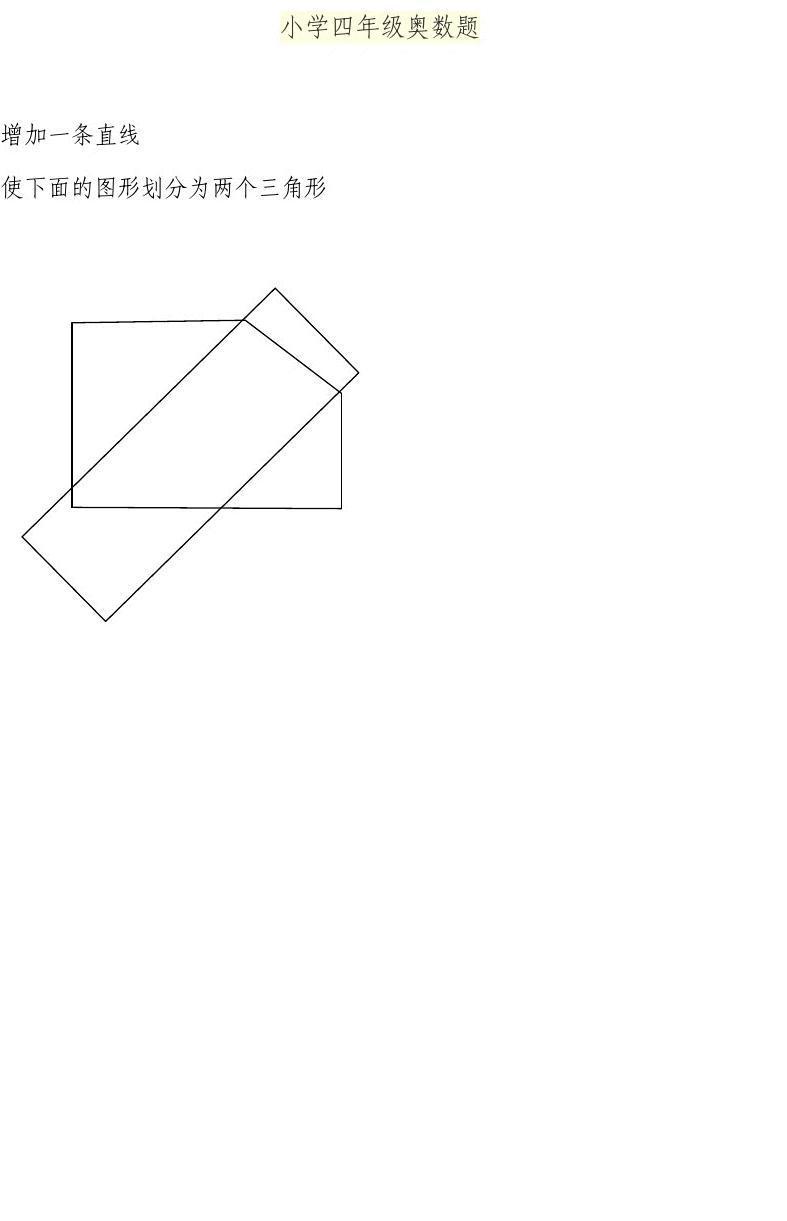 小学四年级奥数题添加一条直线_画一条直线成三角形-在图上画一条直线变成两个三角形-画一直线 ...