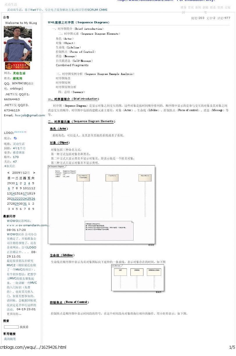 UML建模之时序图(Sequence Diagram)5 - 灵动生活 - 博客园