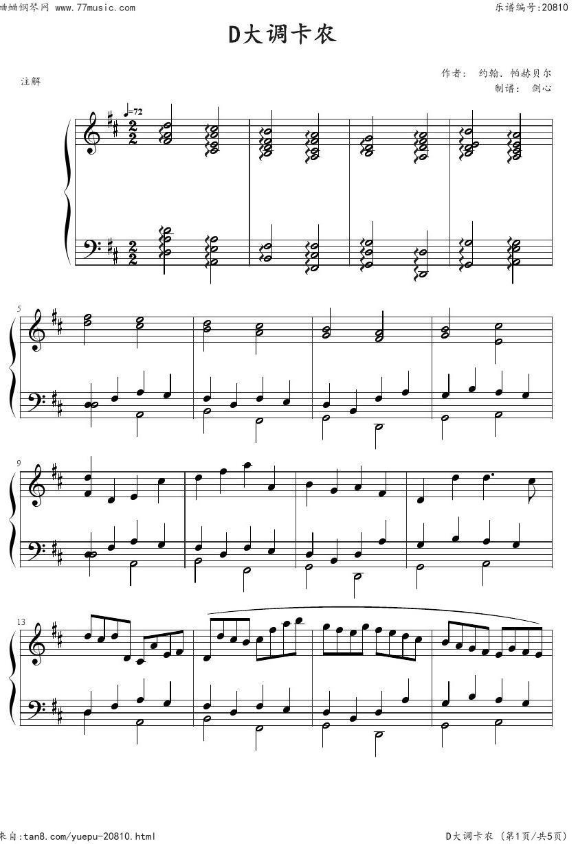 卡农(d大调原版,钢琴谱) 完整经典