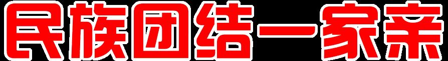 民族团结一家亲510A3促进民族团结电子小报,民族团结手拉手手抄报五十六个民族是一家少数民族简报板报模板