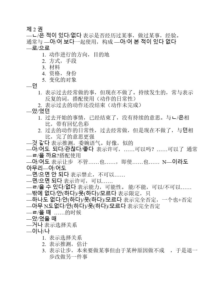 韩语学习(中级资料)n