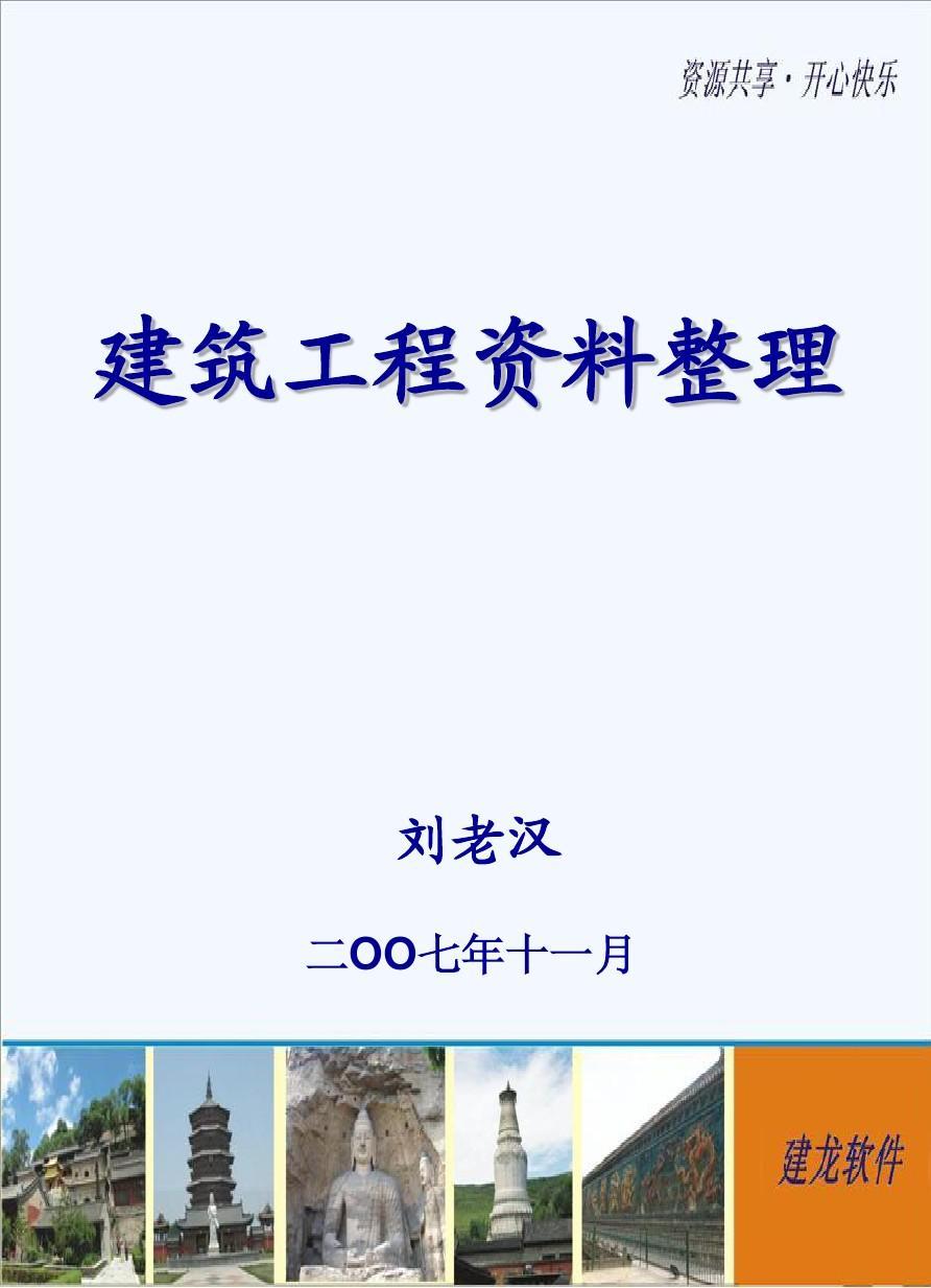建筑工程资料的整理和填写范例