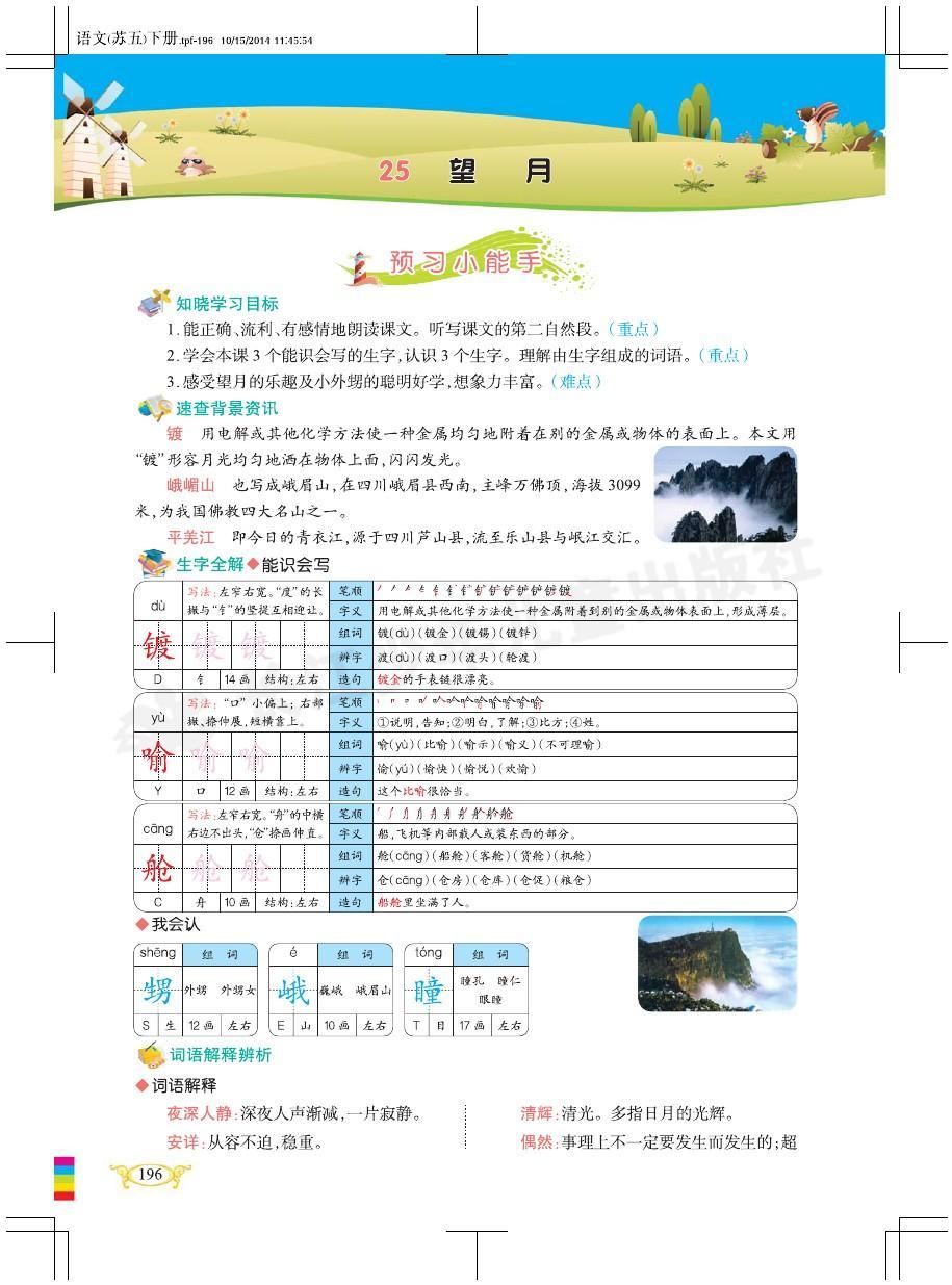 苏教版五年级语文下册第七单元25望月_导学案