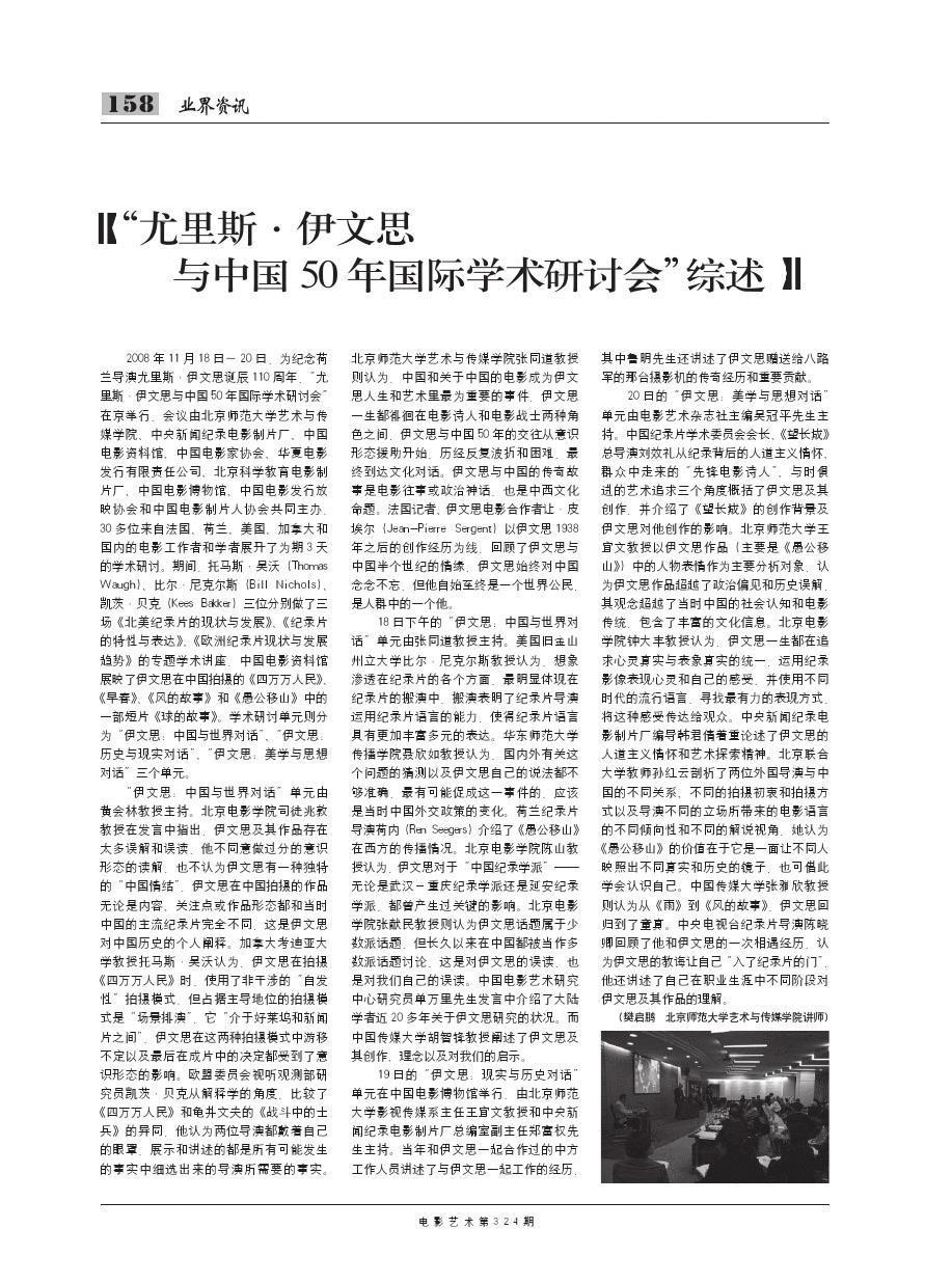 _尤里斯_伊文思与中国50年国际学术研讨会_综述