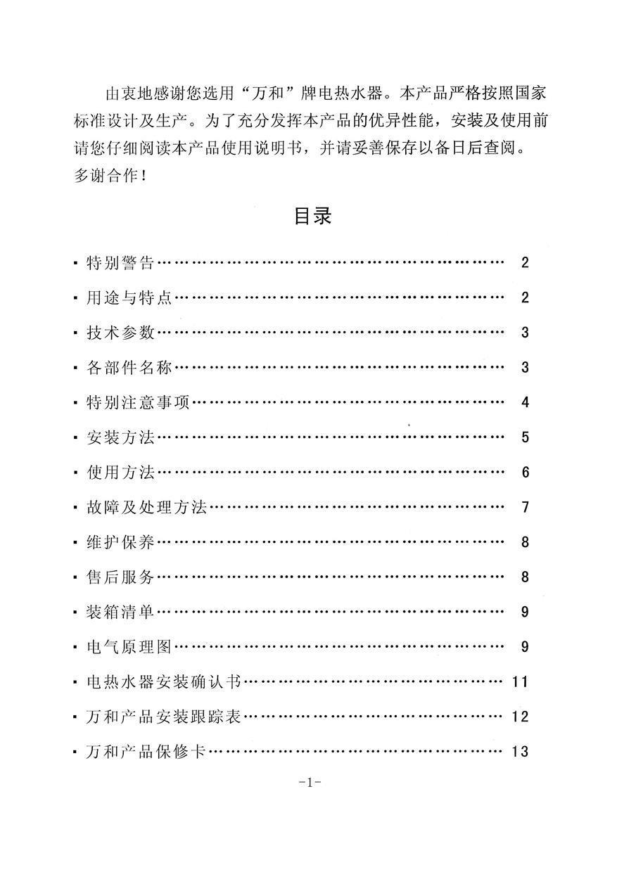 万和电热水器(dscf50-c12)使用说明书图片