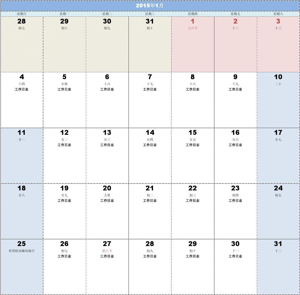 本Excel包含12张日历表,清晰记录2015年法定节假、调休 ...